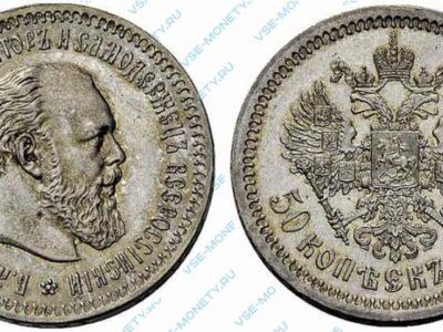 Серебряная монета 50 копеек 1888 года