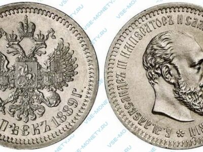 Серебряная монета 50 копеек 1889 года