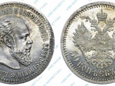 Серебряная монета 50 копеек 1890 года