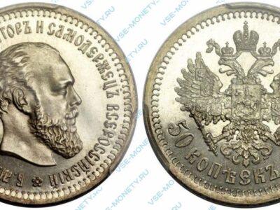 Серебряная монета 50 копеек 1891 года