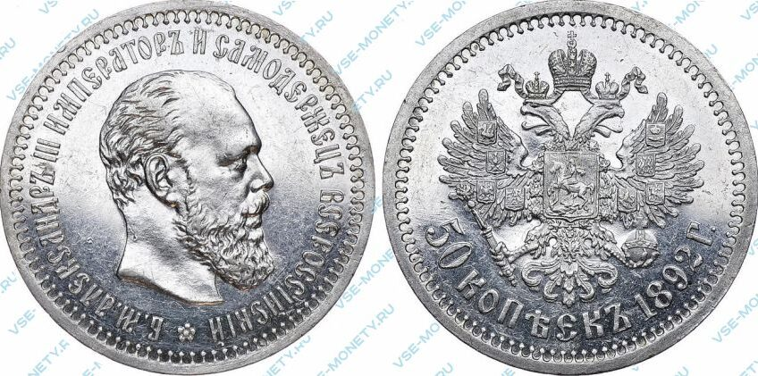 Серебряная монета 50 копеек 1892 года