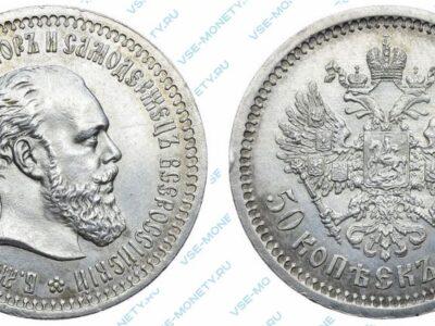 Серебряная монета 50 копеек 1893 года