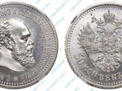 Серебряная монета 50 копеек 1894 года