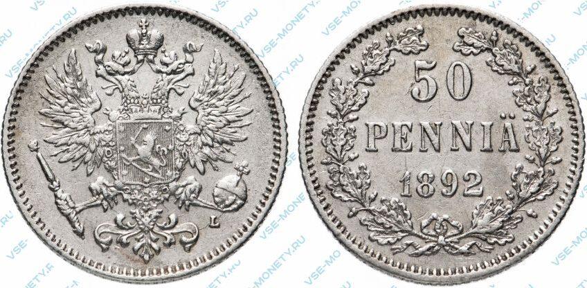 Серебряная монета русской Финляндии 50 пенни 1892 года