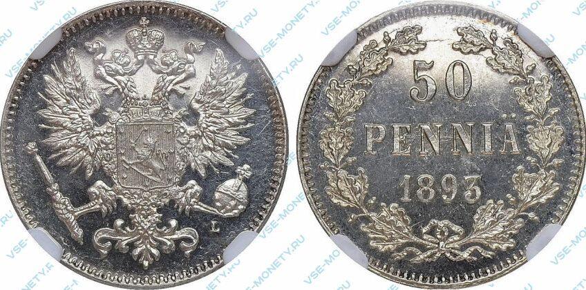 Серебряная монета русской Финляндии 50 пенни 1893 года