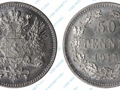 Серебряная монета русской Финляндии 50 пенни 1915 года