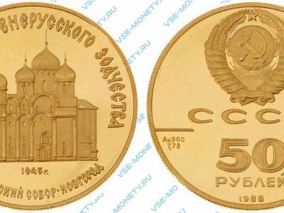 50 рублей 1988 года «Софийский собор в Новгороде. 1000-летие древнерусского зодчества»