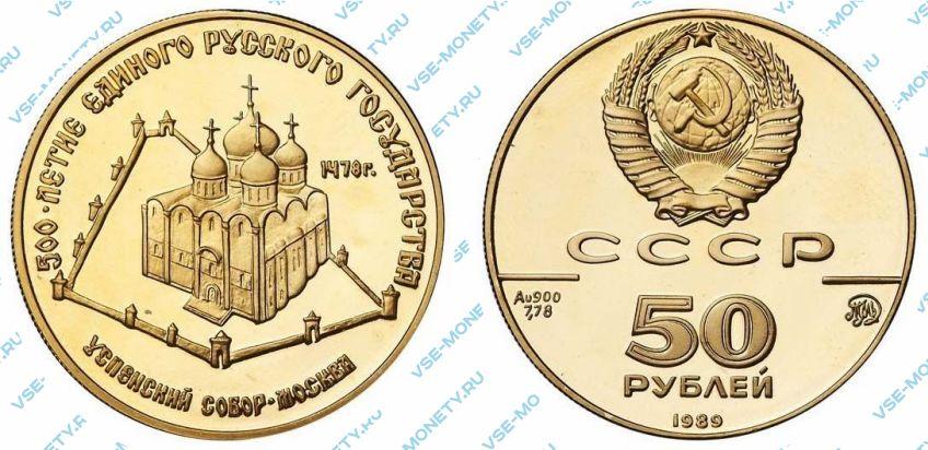 50 рублей 1989 года «Успенский собор в Москве» серии «500-летие единого Русского государства»