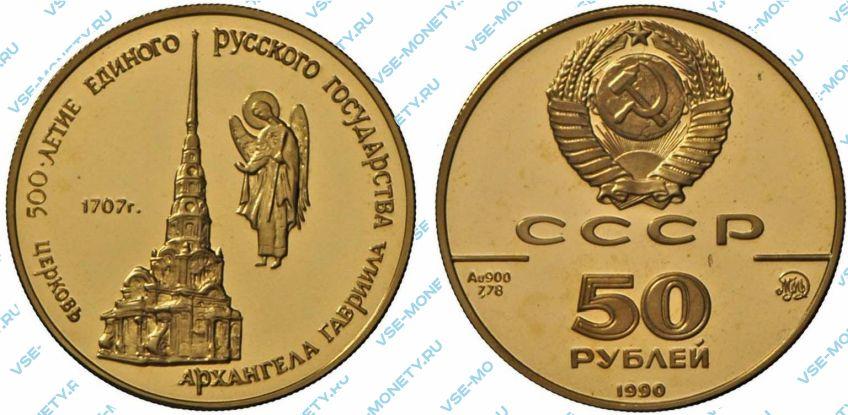 50 рублей 1990 года «Церковь Архангела Гавриила» серии «500-летие единого Русского государства»