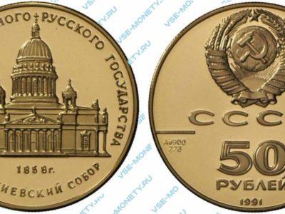 50 рублей 1991 года «Исаакиевский собор» серии «500-летие единого Русского государства»