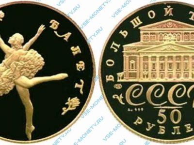 50 рублей 1991 года серии «Русский балет» (пруф)