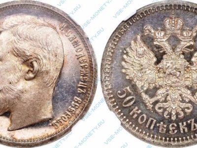 50 копеек 1902 года