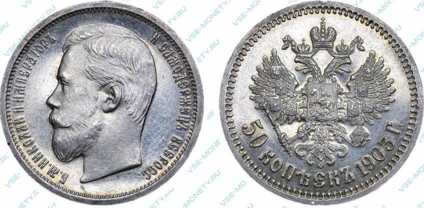 50 копеек 1903 года