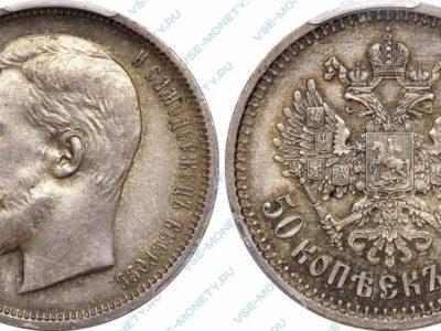 50 копеек 1910 года