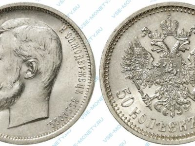 50 копеек 1912 года