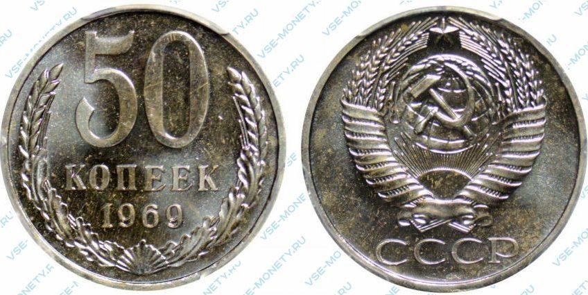 50 копеек 1969 года