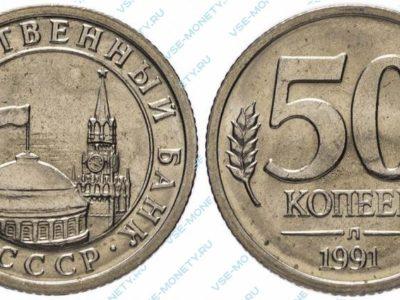 50 копеек 1991 года (ГКЧП)