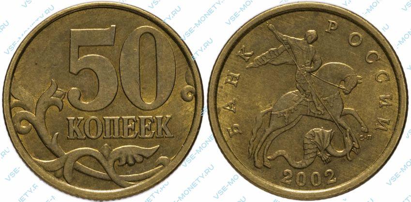 50 копеек 2002 года