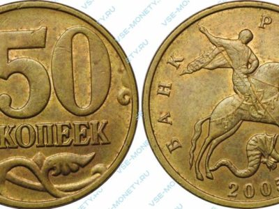 50 копеек 2005 года