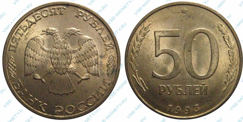 Магнитные 50 рублей 1993 года