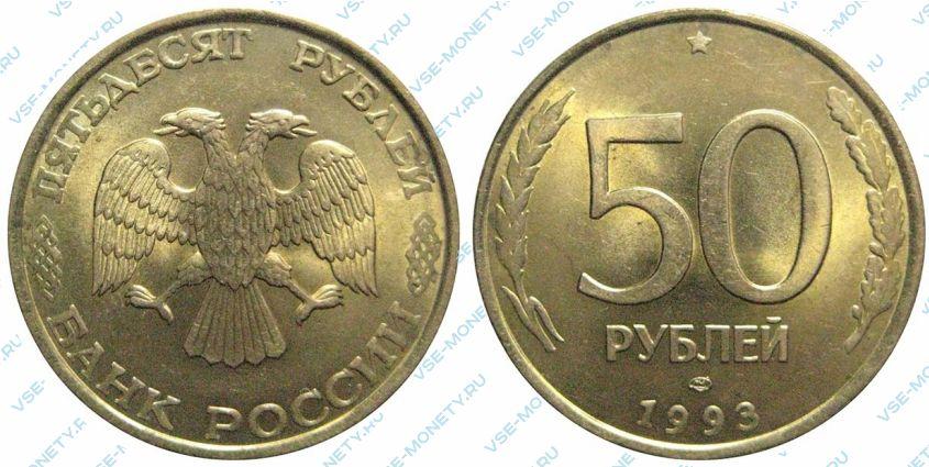 Немагнитные 50 рублей 1993 года