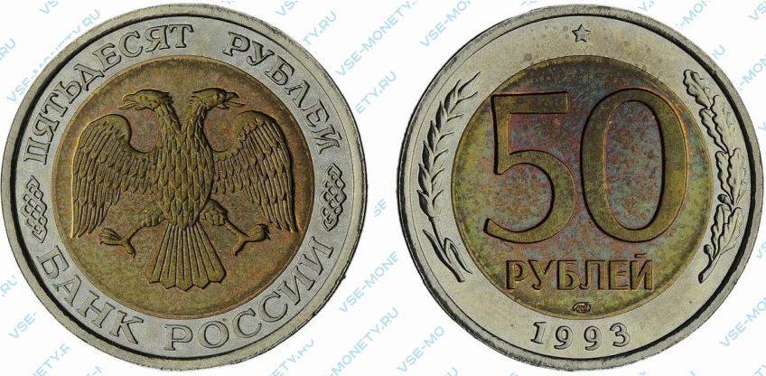 Биметаллические 50 рублей 1993 года