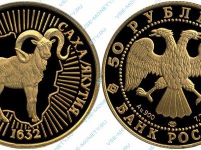 50 рублей 1992 года «360-летие добровольного вхождения Якутии в состав России»