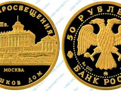 50 рублей 1992 года «Дом Пашкова»