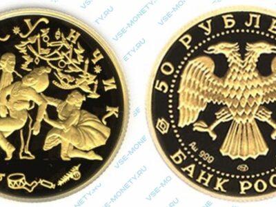 Памятная золотая монета 50 рублей 1996 года «Щелкунчик» серии «Русский балет»