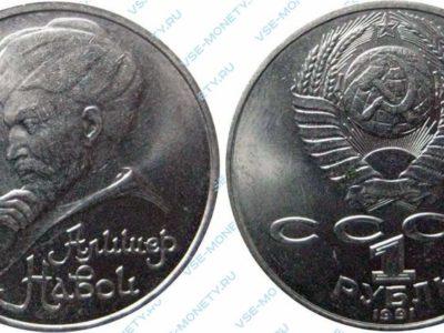 1 рубль 1991 Навои