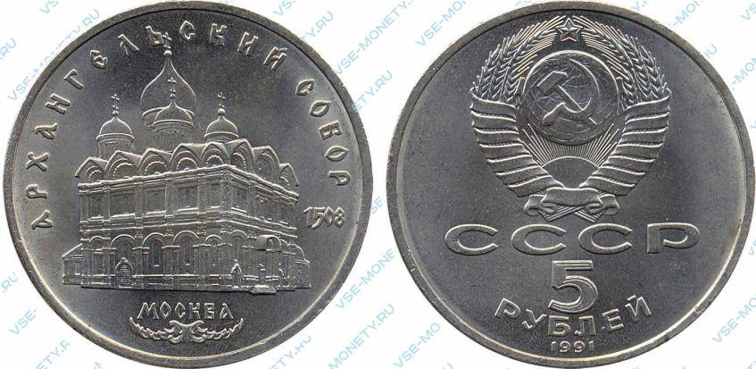 5 рублей 1990 Архангельский собор