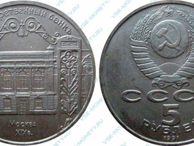 5 рублей 1991 Госбанк