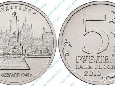 Юбилейная монета 5 рублей 2016 года «Будапешт. 13.02.1945 г.» серии «Города – столицы государств, освобожденные советскими войсками от немецко-фашистских захватчиков»