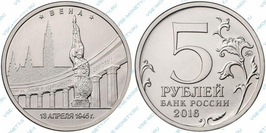 Юбилейная монета 5 рублей 2016 года «Вена. 13.04.1945 г.» серии «Города – столицы государств, освобожденные советскими войсками от немецко-фашистских захватчиков»