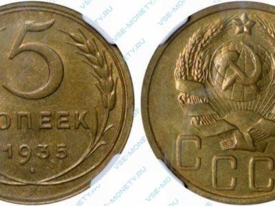 5 копеек 1935 года (новый тип)