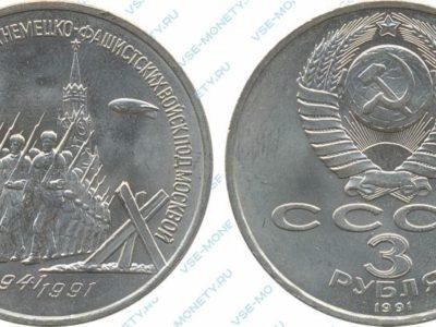 3 рубля 1991 Разгром
