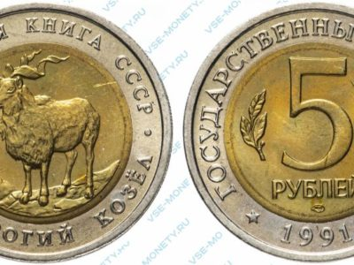 5 рублей 1991 Винторогий козел