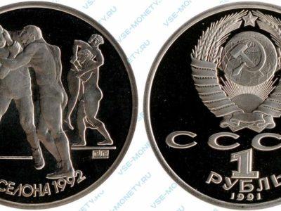 1 рубль 1991 Борьба (Барселона-92)