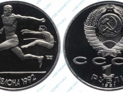 1 рубль 1991 Прыжки в длину (Барселона-92)