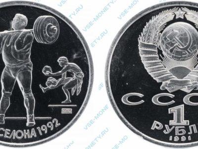 1 рубль 1991 Тяжелая атлетика (Барселона-92)
