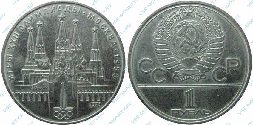 1 рубль 1978 Кремль (Олимпиада-80)