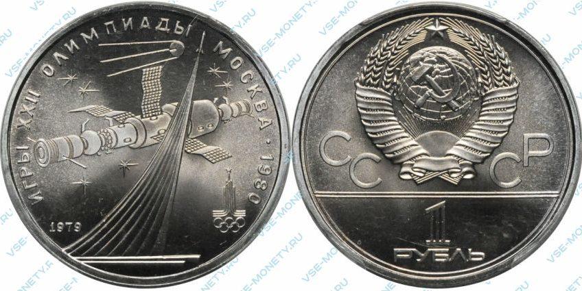1 рубль 1979 Космос (Олипиада-80)