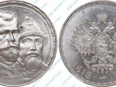 1 рубль 1913 «В память 300-летия Дома Романовых»