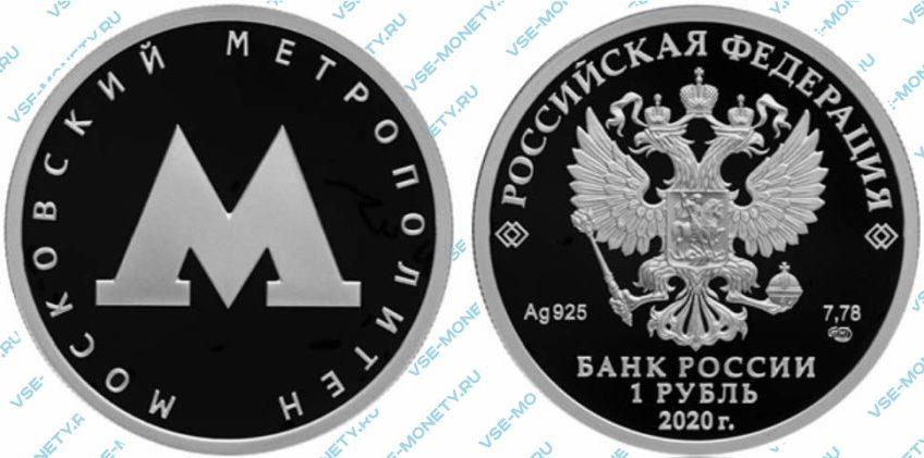 1 рубль 2020 года «Московский метрополитен»