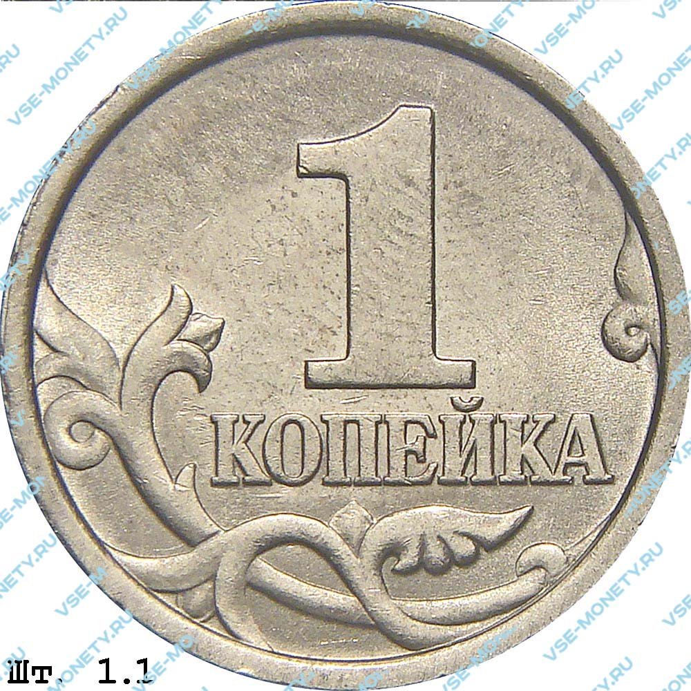 1 копейка РФ, шт.1.1 по А.Сташкину