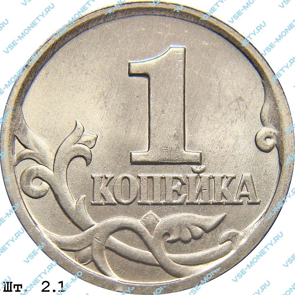 1 копейка современной России, шт.2.1 по АС