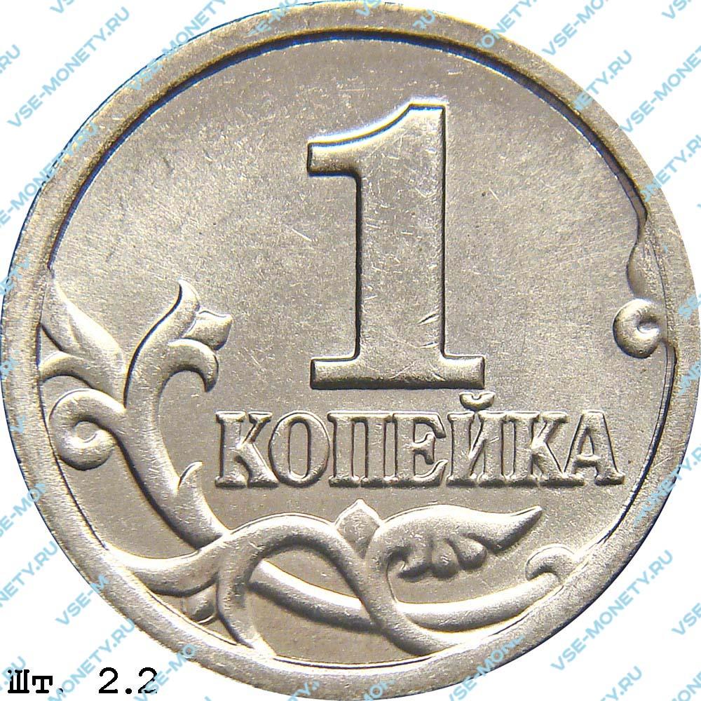 1 копейка современной России, шт.2.2 по АС