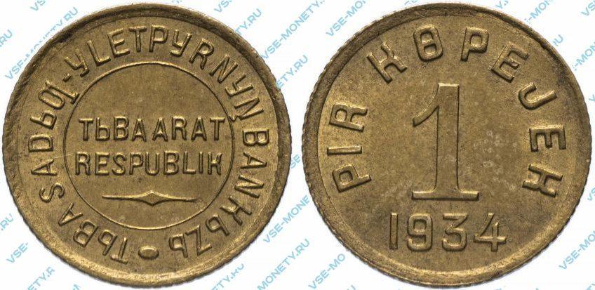 1 копейка 1934 года (Тувинская народная республика)