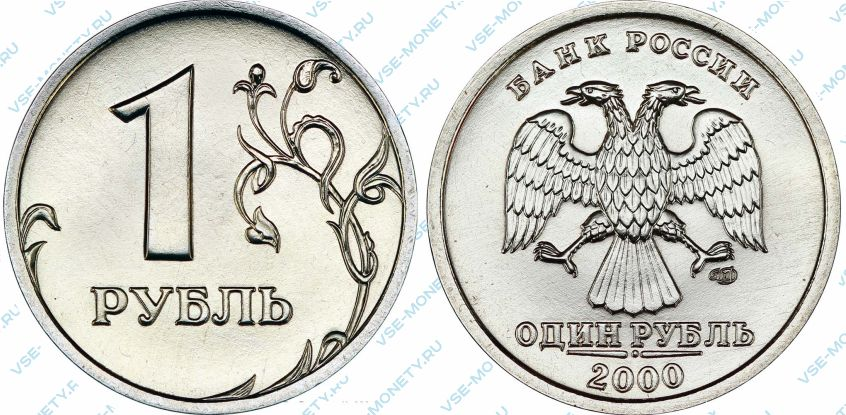 1 рубль 2000 СПМД
