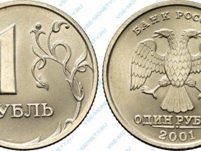 1 рубль 2001 ММД
